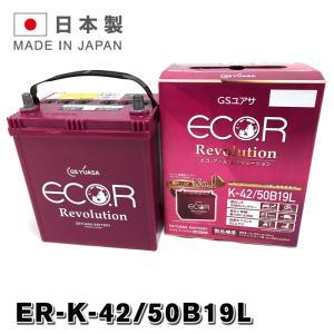 ER-50B19L / K-42 GSYUASA 国産車 用 バッテリー ECO.R エコ アール レボリューション シリーズ GSユアサ アイドリングストップ車 充電制御車対応|amcom