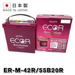 ER-55B20R / M-42R GSYUASA 国産車 用 バッテリー ECO.R エコ アール レボリューション シリーズ GSユアサ アイドリングストップ車 充電制御車対応|amcom