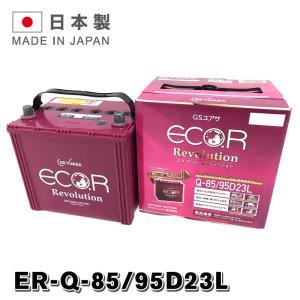 ER-95D23L / Q-85 GSYUASA 国産車 用 バッテリー ECO.R エコ アール レボリューション シリーズ GSユアサ アイドリングストップ車 充電制御車対応|amcom