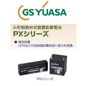 PX12026 GS ユアサ YUASA 小形制御弁式鉛蓄電池 産業 用 バッテリー PX エレベータ ジーエスユアサ GSYUASA|amcom