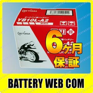 YB10L-A2 GSユアサ バッテリー 開放式 バイク用バッテリー  GS YUASA 純正 正規品 単車 バイク スクーター ジーエスユアサ YB10LーA2 amcom