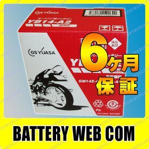 YB14-A2 GSユアサ YUASA バイク バッテリー 純正品|amcom