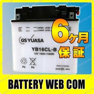 YB16CL-B GSユアサ バッテリー 開放式 バイク用バッテリー  GS YUASA 純正 正規品 単車 バイク スクーター ジーエスユアサ YB16CLーB amcom