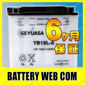 YB18L-A GSユアサ バッテリー 開放式 バイク用バッテリー  GS YUASA 純正 正規品 単車 バイク スクーター ジーエスユアサ YB18LーA amcom