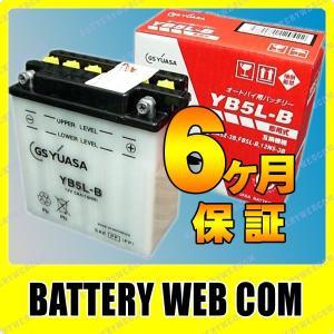 YB5L-B GSユアサ バッテリー 開放式 バイク用バッテリー  GS YUASA 純正 正規品 単車 バイク スクーター ジーエスユアサ YB5LーB|amcom