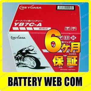 YB7C-A GSユアサ バッテリー 開放式 バイク用バッテリー  GS YUASA 純正 正規品 単車 バイク スクーター ジーエスユアサ YB7CーA amcom
