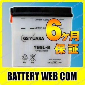 YB9L-B GSユアサ バッテリー 開放式 バイク用バッテリー  GS YUASA 純正 正規品 単車 バイク スクーター ジーエスユアサ YB9LーB amcom
