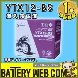 YTX12-BS GS ユアサ YUASA バイク 用 バッテリー VRLA 制御弁式 液入り充電済 傾斜搭載可 横置き可能 純正 正規品 オートバイ 単車 スクーター ジーエス amcom