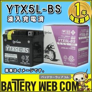 YTX5L-BS GS ユアサ YUASA バイク 用 バッテリー VRLA 制御弁式 液入り充電済 傾斜搭載可 横置き可能 純正 正規品 オートバイ 単車 スクーター ジーエス amcom