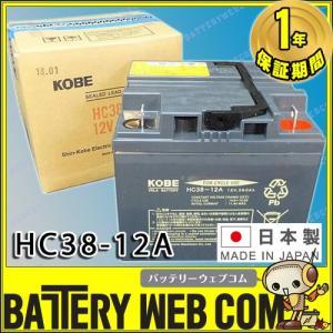 日本製 日立化成 HC38-12A JIS規格 小型制御弁式鉛蓄電池 バッテリー 電動車椅子 セニアカー ミニアカー 無人搬送車 ソーラーシステム エレベータ|amcom