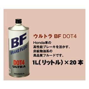 Honda ホンダ ウルトラ BF DOT4 1L×20本入り 高品質フルード|amcom
