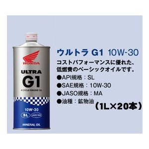 Honda ホンダ ウルトラ G1 10W-30 1L×20本入り 鉱物油|amcom
