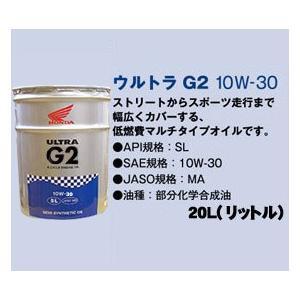 Honda ホンダ ウルトラ G2 10W-30 20L 部分化学合成油|amcom