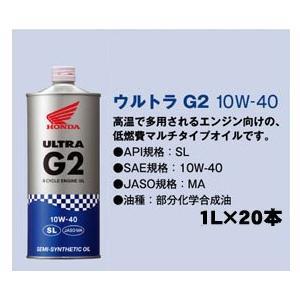Honda ホンダ ウルトラ G2 10W-40...の商品画像