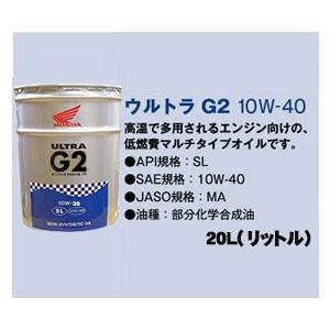 Honda ホンダ ウルトラ G2 10W-40 20L 部分化学合成油|amcom