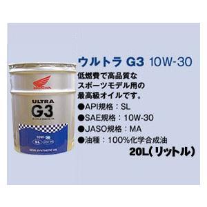 Honda ホンダ ウルトラ G3 10W-30 20L 100%化学合成油|amcom