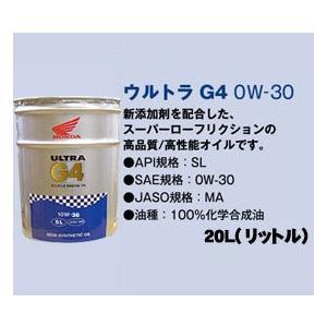 Honda ホンダ ウルトラ G4 0W-30 20L 100%化学合成油|amcom