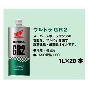 Honda ホンダ ウルトラ GR2 1L×20本入り 部分化学合成油|amcom