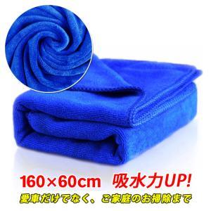 洗車タオル マイクロファイバー バスタオル 160cm×60cm 超極細繊維で吸水性抜群!切って使ってもお得です! 車 大判 amcom