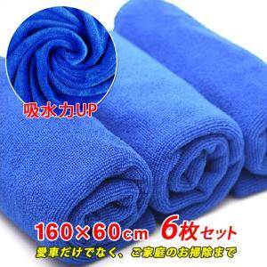 洗車タオル マイクロファイバー バスタオル 160cm×60cm 6枚セット 超極細繊維で吸水性抜群!切って使ってもお得です! 車 大判 amcom