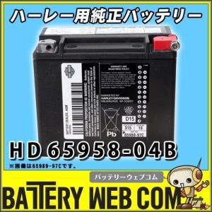 HD65958-04B HD ハーレー ダビットソン 純正 AGM 高性能 バイク バッテリー 6ヶ月保証 65958-04A 04-UP XL amcom
