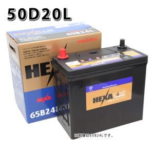 50D20L ヘキサ HEXA 車 バッテリー シールドバッテリー|amcom