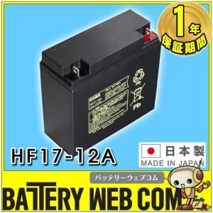 日本製 HF17-12A 日立 JIS規格 小型制御弁式鉛蓄電池 バッテリー スタンバイユ−ス 高率放電タイプ 日立化成 HFシリーズ UPS 無停電電源 国産 エレベータ|amcom