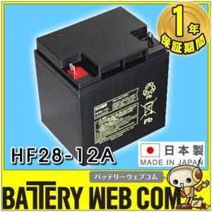 日本製 HF28-12A 日立 新神戸 JIS規格 小型制御弁式鉛蓄電池 バッテリースタンバイユ−ス 高率放電タイプ 日立化成 HFシリーズ UPS 無停電電源 国産|amcom