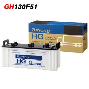 あすつく対応 日立化成 バッテリー GH 130F51 日立 新神戸電機 Tuflong HG-II タフロングHG バス トラック 車 自動車バッテリー 115F51 日本製 2年保証 国産|amcom