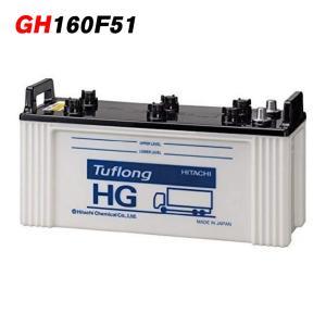 日本製 GH 160F51 日立化成 日立 新神戸電機 Tuflong HG-II タフロングHG バス トラック 車 バッテリー 2年保証 国産|amcom