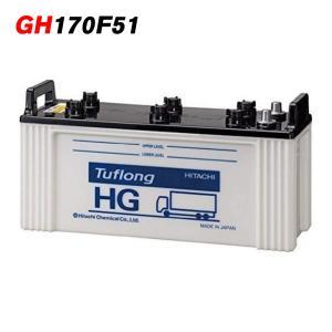 日本製 170F51 日立化成 日立 新神戸電機 Tuflong HG-II タフロングHG バス トラック 車 バッテリー 2年保証 国産|amcom