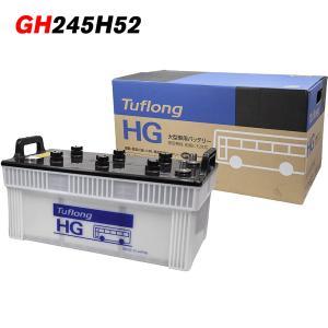 日本製 GH 245H52 日立化成 日立 新神戸電機 Tuflong HG-II タフロングHG バス トラック 車 バッテリー 2年保証 国産|amcom