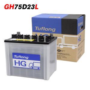 日立化成 バッテリー GH 75D23L 日立 新神戸電機 自動車 車バッテリー 日本製 トラック 2年保証 タフロング HG-II 55D23L 65D23L 互換 国産 バッテリ-|amcom