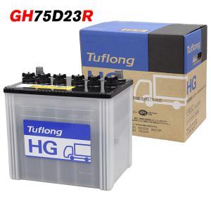 日立化成 バッテリー GH 75D23R 日立 新神戸電機 自動車 車バッテリー 日本製 2年保証 タフロング HG-II 55D23R 65D23R 互換 国産 バッテリ-|amcom