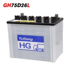 日立化成 バッテリー GH 75D26L 日立 新神戸電機 自動車 車バッテリー 日本製 トラック 2年保証 タフロング HG-II 55D26L 65D26L 互換 国産 バッテリ-|amcom