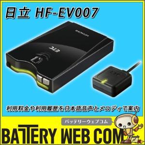 あすつく対応 ETC車載器 日立 12/24V兼用 HF-EV007 アンテナ分離型ETC 音声タイプ ブラック HFEV007 限定特価人気商品 amcom