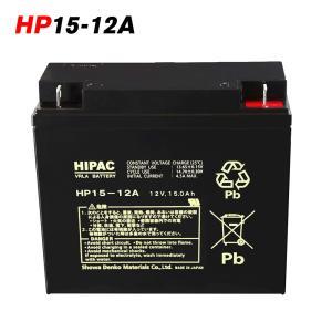 日本製 HP15-12A 日立 新神戸 JIS規格 小型制御弁式鉛蓄電池 バッテリー 日立化成 国産|amcom