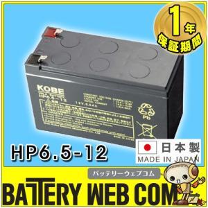 日本製 HP6.5-12 日立 新神戸 JIS規格 小型制御弁式鉛蓄電池 バッテリー UPS / 無停電電源 / 防災 搬送 防犯システム機器 / 非常 灯 / 太陽光 ソーラー 発電|amcom