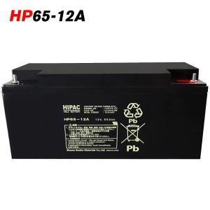 日本製 HP65-12 日立 新神戸 JIS規格 小型制御弁式鉛蓄電池 エレベーター バッテリー 日立化成 国産 エレベータ|amcom