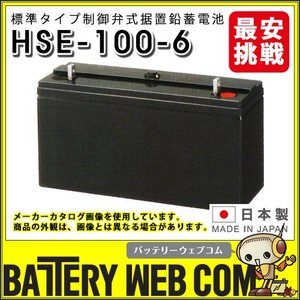 HSE-100-6 日立化成 日本製 産業 用 バッテリー HSEシリーズ 制御弁式据置鉛蓄電池 通信設備 消防用設備 UPS バックアップ 日立 新神戸電機 国産|amcom