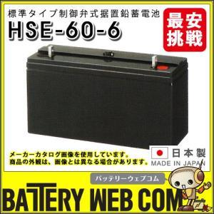 HSE-60-6 日立化成 日本製 産業用バッテリー HSE...