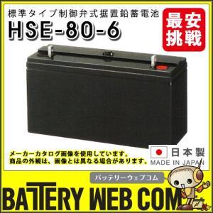 HSE-80-6 日立化成 日本製 産業用バッテリー HSEシリーズ 制御弁式据置鉛蓄電池 通信設備 消防用設備 UPS バックアップ 非常用 発電機 新神戸電機 エレベータ|amcom