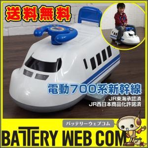 新幹線 700系 電動カー 子供 用 電動 乗用 発車音付 玩具 おもちゃ 乗り物 プレゼント 入園祝い amcom