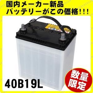 40B19L 2年保証 自動車 用 バッテリー amcom