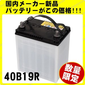 40B19R 2年保証 自動車 用 バッテリー amcom