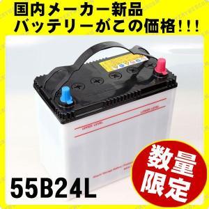 55B24L 2年保証 自動車 用 バッテリー amcom