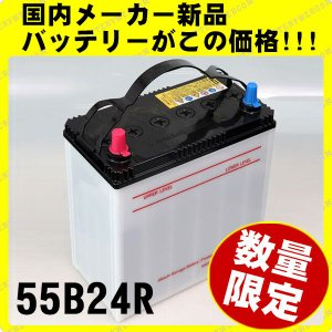 55B24R 2年保証 自動車 用 バッテリー amcom