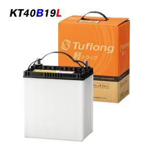 日立化成 バッテリー KT 40B19L 日立 新神戸電機 自動車 軽トラック 用 バッテリー 国産 バッテリ-|amcom