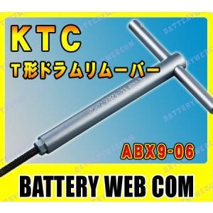 KTC T形ドラムリムーバー ABX9-06|amcom