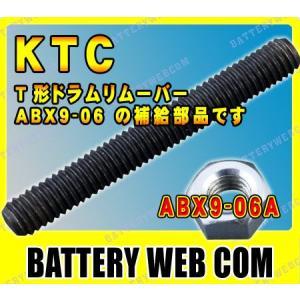 KTC T形ドラムリムーバー補給部品 M6ビット ABX9-06A|amcom